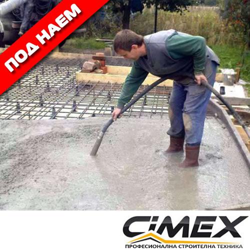 МАШИНИ ЗА ОБРАБОТКА НА БЕТОН ПОД НАЕМ - Вибратор за бетон под наем, ф45 CIMEX VP4540