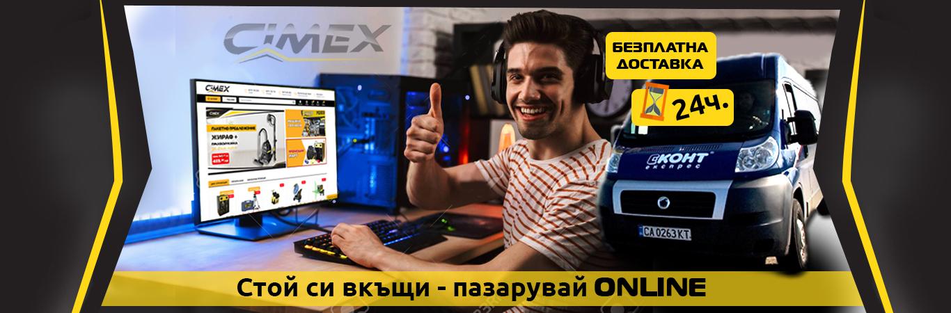 CIMEX продължава да работи за вас!