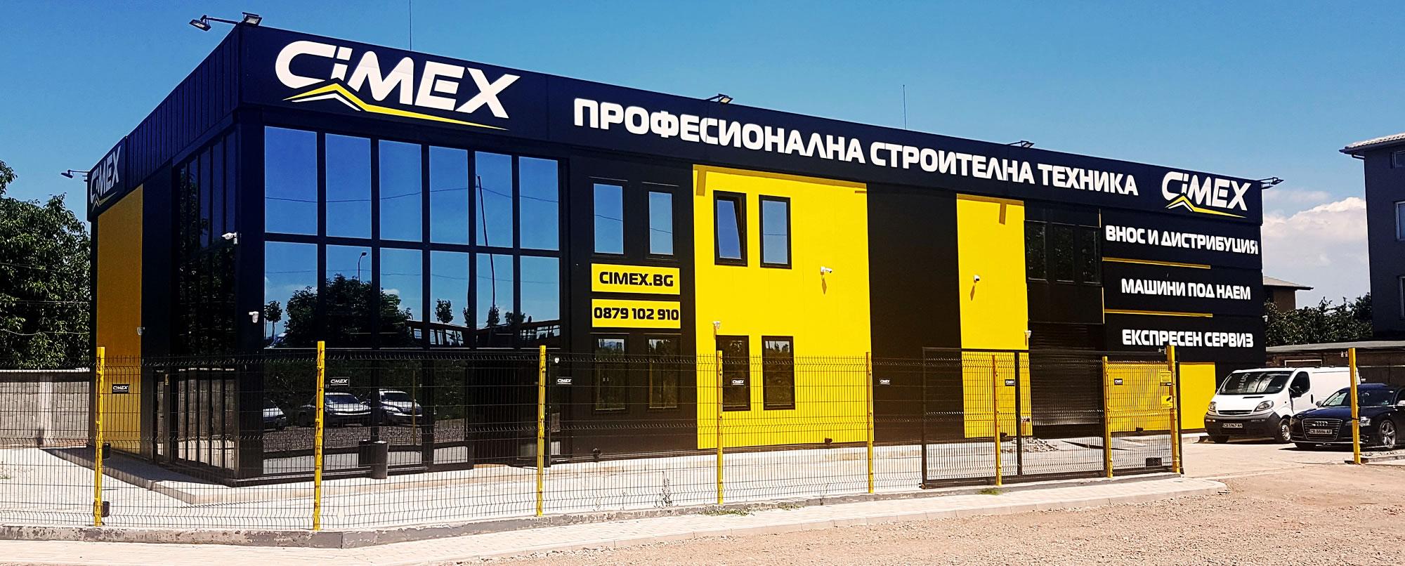 CIMEX - професионална строителна техника и машини под наем