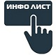 ИНФО ЛИСТ - MFL LADDER